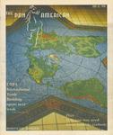 The Pan American (1998-06-18)